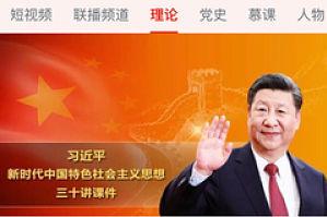 phone screenshot showing smiling Xi Jin Ping